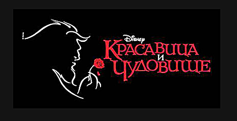 Russia Considers Banning Beauty and the Beast Over 'Gay Moment'